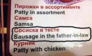 sausage in father in low